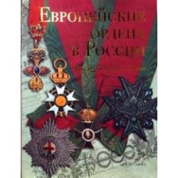 Европейские ордена в России: Конец XVII- начало XX века