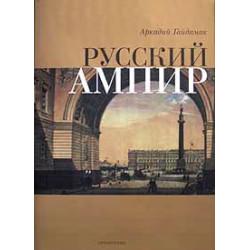 Русский ампир (без суперобложки)