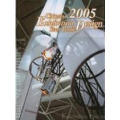 China`s 2005 Exhibition Design Year Book + CD