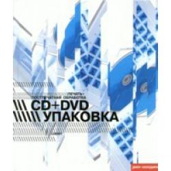 CD+DVD-упаковка: Печать + Поспечатная обработка