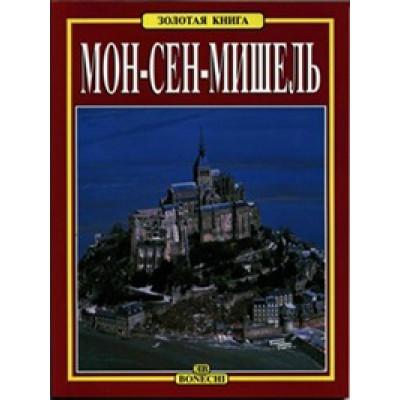 Мон-Сен-Мишель.Золотая книга