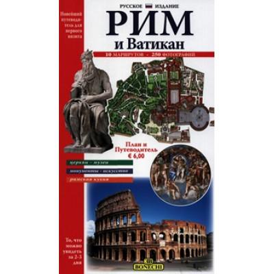 Рим и Ватикан. Новейший путеводитель для первого визита