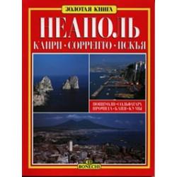 Неаполь. Капри. Сорренто. Искья. Золотая книга