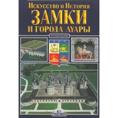 Замки и города Луары. Искусство и история