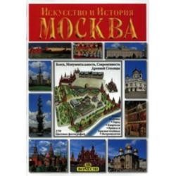 Москва. Искусство и история