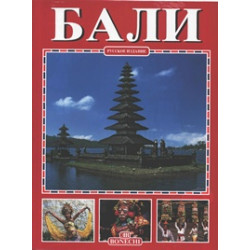 Бали (Уценка)