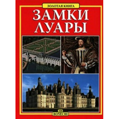Замки Луары. Золотая книга.