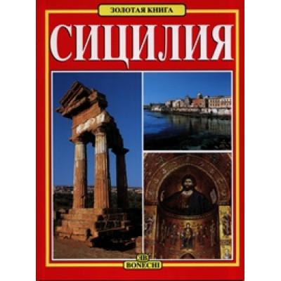 Сицилия. Золотая книга.