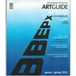журнал Артгид 2015 № 1 весна
