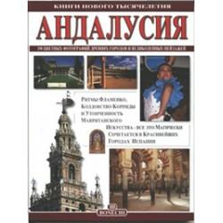 Андалусия. Книги нового тысячилетия