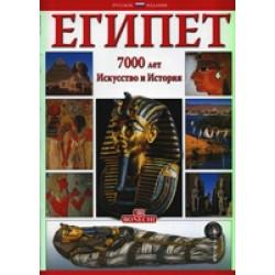 Египет. 7000 лет. Искусство и история