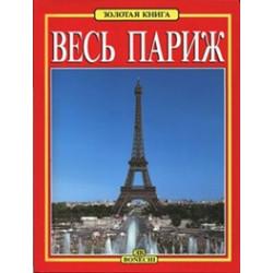 Весь Париж. Золотая книга.