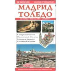 Мадрид и Толедо. Золотые путеводители