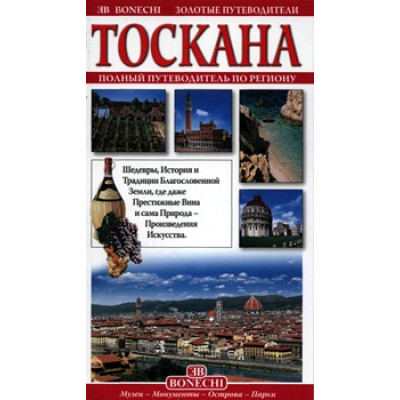Тоскана. Золотые путеводители