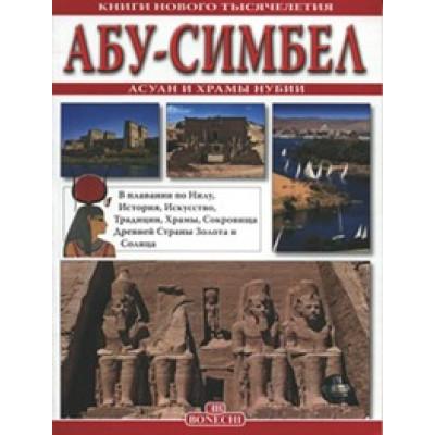 Абу-Симбел: Асун и храмы Нубии. Книги нового тысячелетия