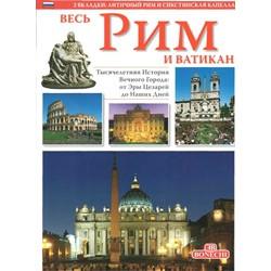 Весь Рим и Ватикан.