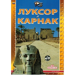 Луксор и Карнак
