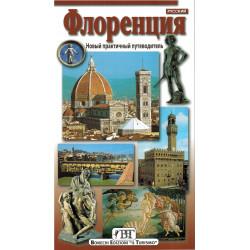 Флоренция. Новый практичный путеводитель.