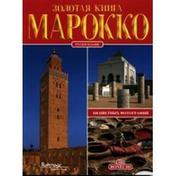 Марокко. Золотая книга