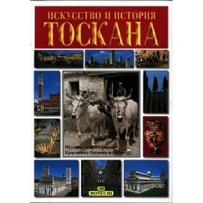 Тоскана. Искусство и история