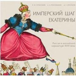 Имперский шаг Екатерины: Россия в английской карикатуре XVIII века