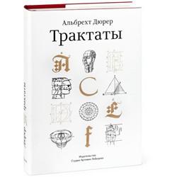 Трактаты Альбрехта Дюрера