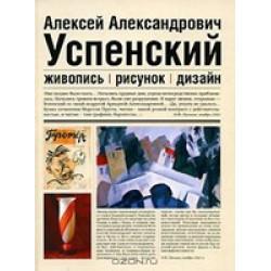 Успенский Алексей Александрович (1892-1941): Живопись, рисунок, дизайн
