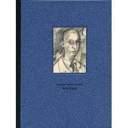 Фальк Роберт Рафаилович (1886-1958): Работы на бумаге