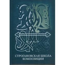 Строгановская школа композиции