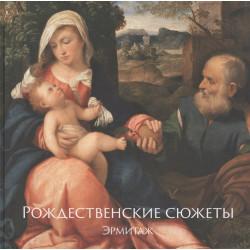 Рождественские сюжеты. Эрмитаж