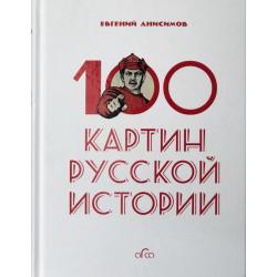 100 картин русской истории