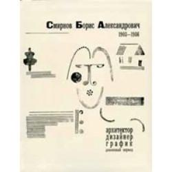 Смирнов Борис Александрович (1903 -1986): Архитектор, дизайнер, график. Довоенный период