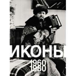 Иконы 1960-1980