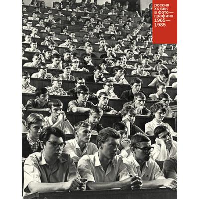 Россия: ХХ век в фотографиях, т. 4, 1965-1985