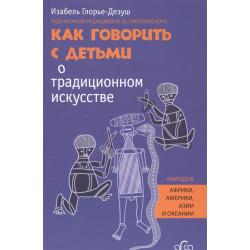 Как говорить с детьми о традиционном искусстве (под ред. Ю.Пиотровского) (Уценка)