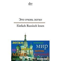 Einfach Russisch lesen