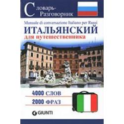 Итальянский для путешественника