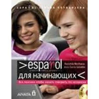 Espanol para principiantes espanol-ruso + CD
