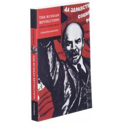 The Russian Revolution (Уценка)